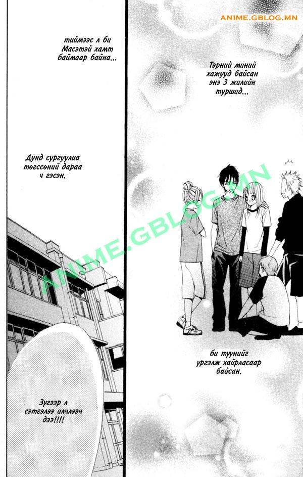 Japan Manga Translation - Kami ga Suki - 1 - Confession - 14